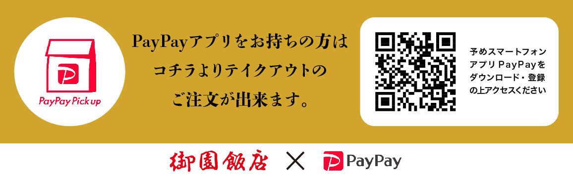 PayPayアプリをお持ちの方はこちらからテイクアウトのご注文ができます