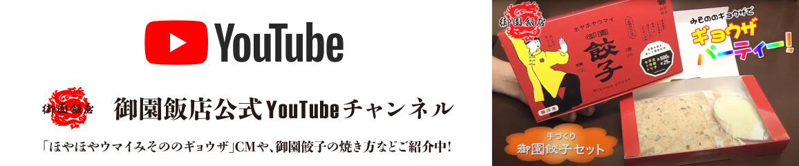 御園飯店のyoutubeチャンネルはこちら